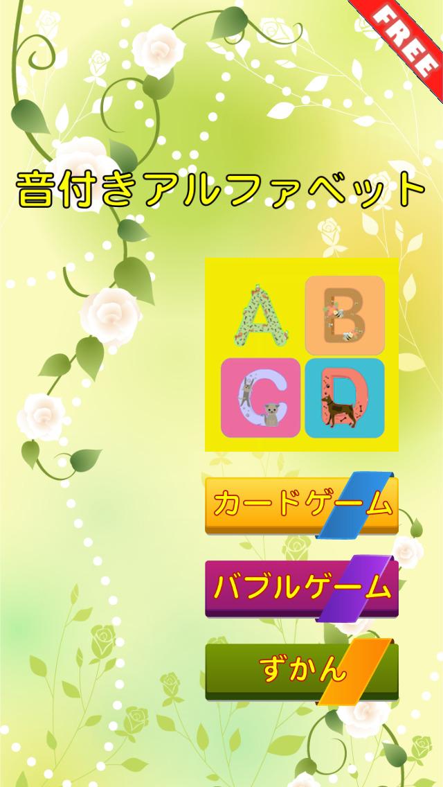 音付きアルファベット無料版 screenshot1