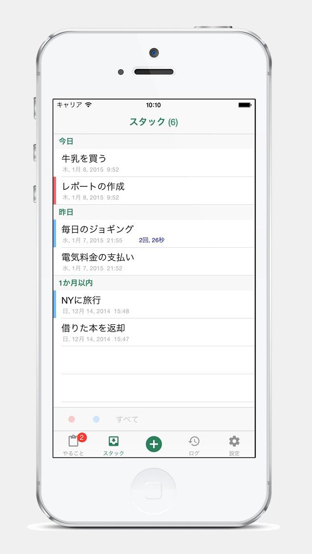 2014年1月10日iPhone/iPadアプリセール シンプルなタスク管理ツール「StackDo」が無料!