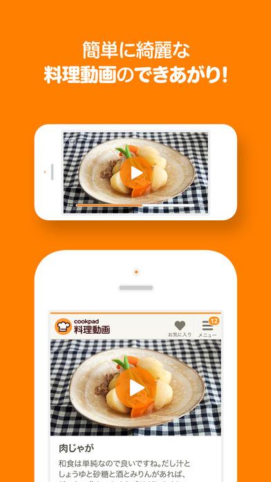 料理動画 by クックパッド - 料理動画... screenshot1