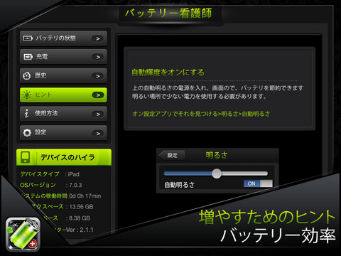 http://a2.mzstatic.com/jp/r30/Purple5/v4/0c/78/b7/0c78b7e1-ca1d-ebac-640d-19e8a76fdd29/screen480x480.jpeg