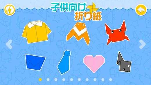 簡単 折り紙:折り紙 子供-itunes.apple.com
