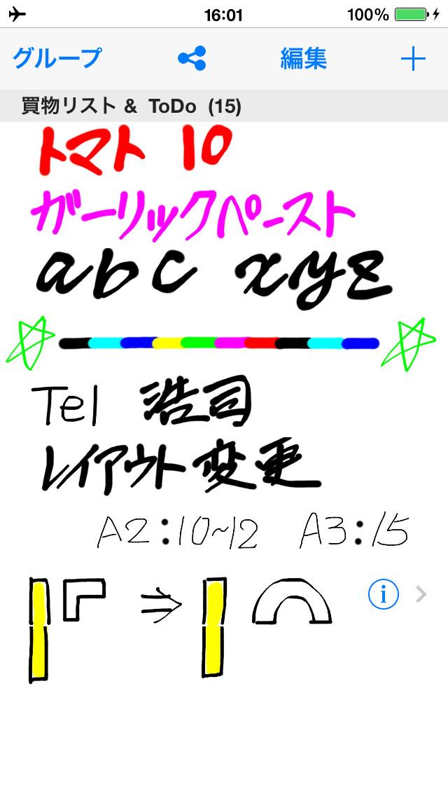 手書きラインメモ screenshot1
