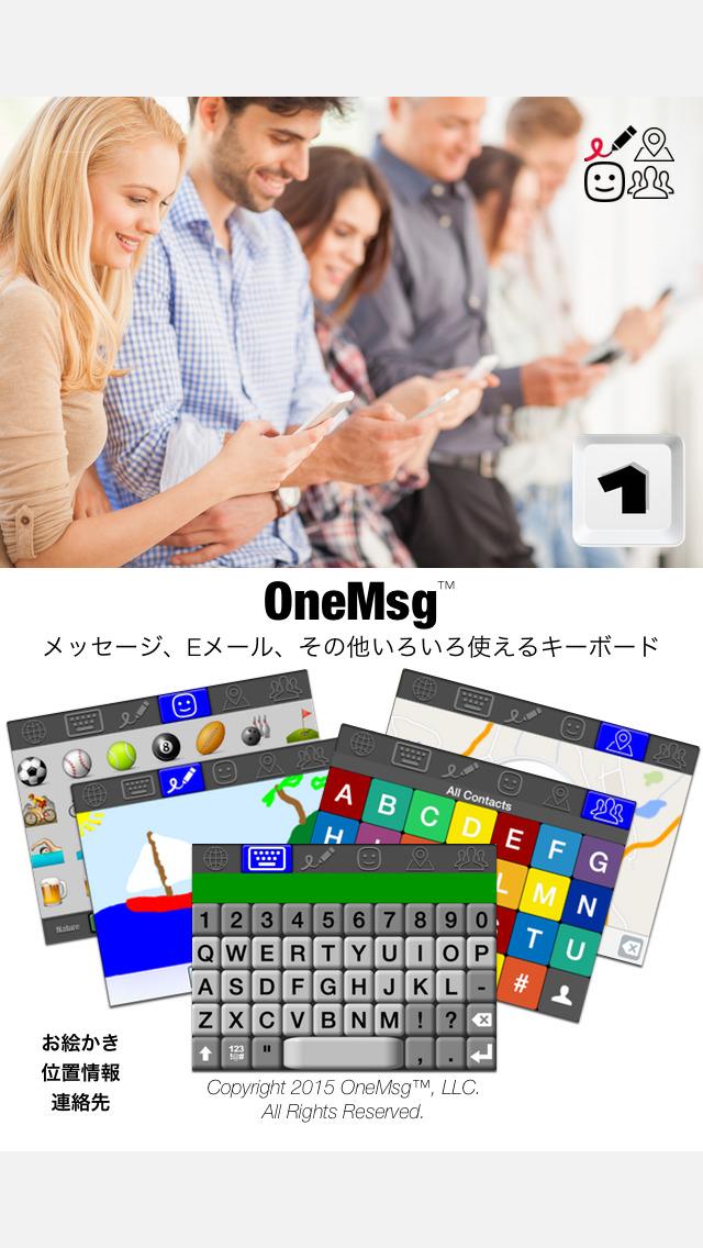 2015年6月22日iPhone/iPadアプリセール 利便性に長けたキーボードアプリ「OneMsg」が無料!