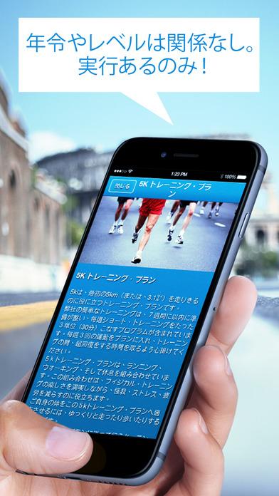超走破 5KM!:Red Rock Apps社製トレーニング計画・GPS&ランニング情報アプリのおすすめ画像5