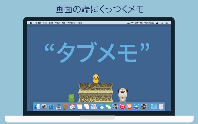 2015年6月21日Macアプリセール メモエディターツール「タブメモ」が値下げ!