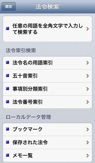 2015年7月11日iPhone/iPadアプリセール 睡眠サポートサウンドアプリ「Enlighten」が無料!