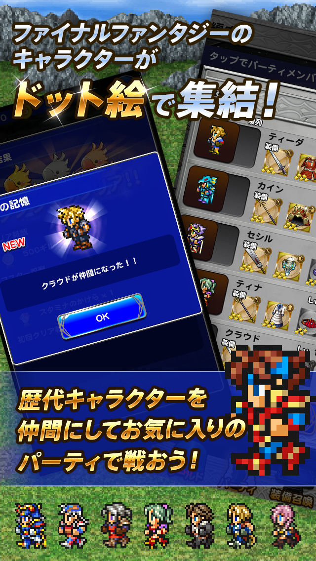 FINAL FANTASY Record Keeper3