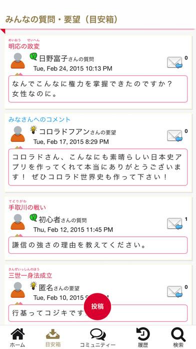 コロラド日本史事典 Screenshot