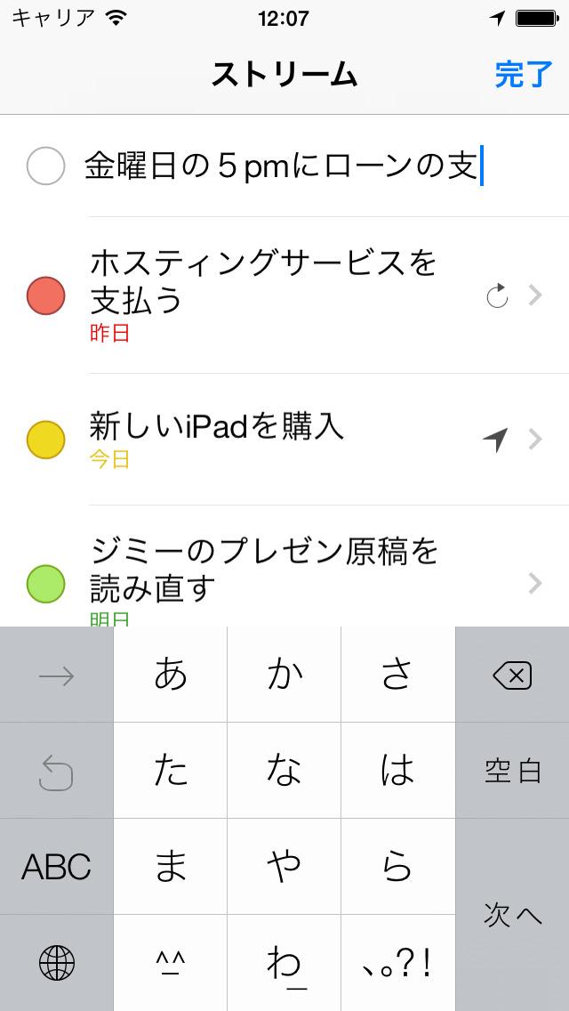 2015年4月28日iPhone/iPadアプリセール ノートエディターアプリ「Sketchworthy」が無料!