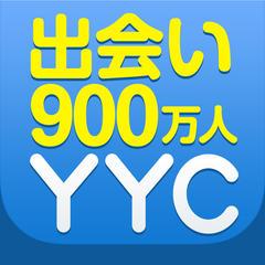入会・無料の 出会い アプリ YYC(ワイワイシー)友達 婚活 パートナー 作り に最適! 出会い系