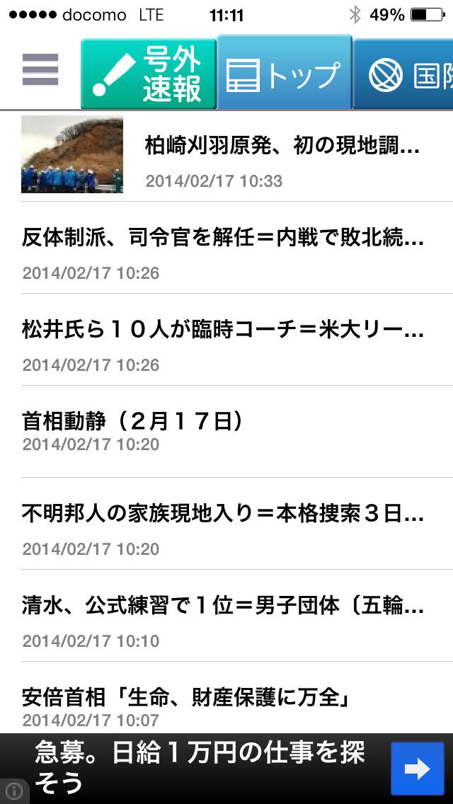 http://a2.mzstatic.com/jp/r30/Purple5/v4/6b/ef/ca/6befcadb-5ad2-f4c2-348c-924e909d6f88/screen1136x1136.jpeg