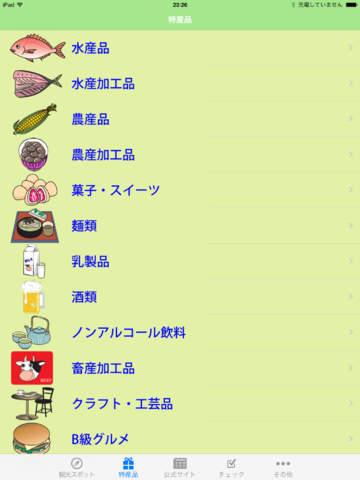 http://a2.mzstatic.com/jp/r30/Purple5/v4/78/09/10/78091035-aea5-3a21-634a-e5c46c194901/screen480x480.jpeg