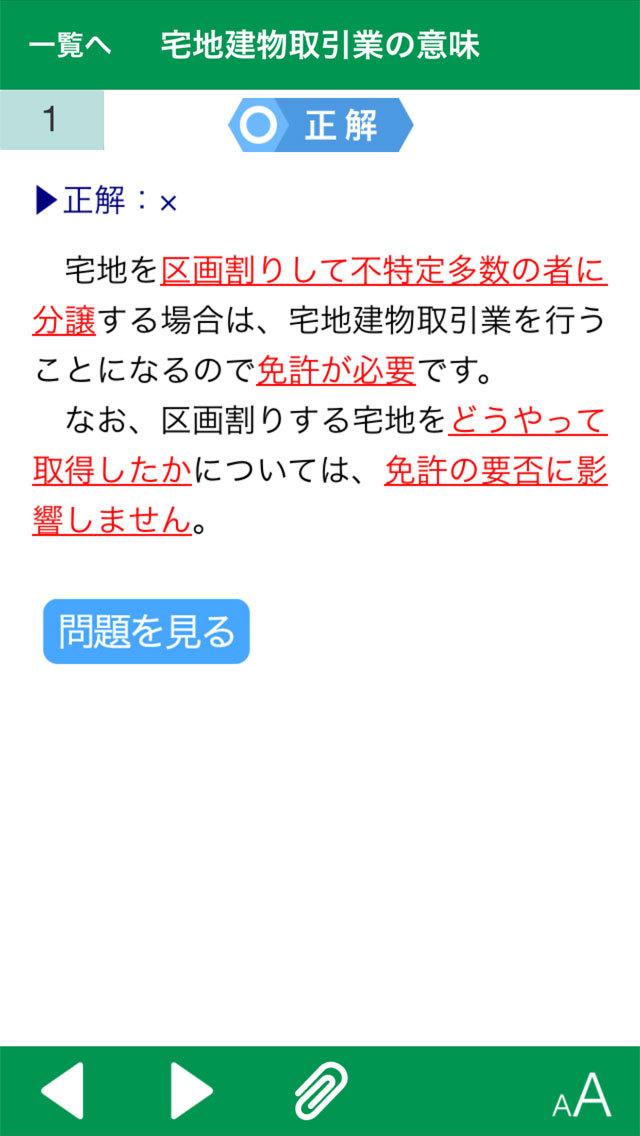 サクッとうかる宅建士厳選過去問のおすすめ画像4