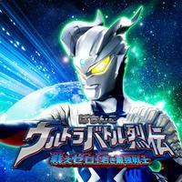 京楽(KYORAKU) ぱちんこウルトラバトル烈伝 戦えゼロ!若き最強戦士のアプリ詳細を見る