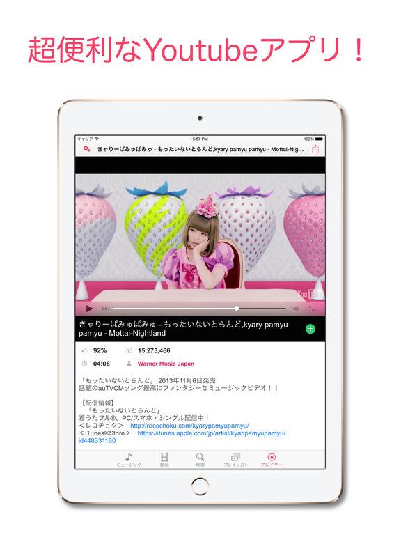 YouTube動画再生 FreeTube - 無料で音楽が聴ける動画アプリのおすすめ画像1