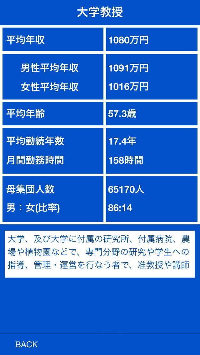 http://a2.mzstatic.com/jp/r30/Purple5/v4/93/6b/76/936b76c6-c2bc-1b4b-b28a-8901808d6dde/screen1136x1136.jpeg