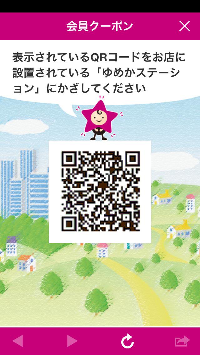 http://a2.mzstatic.com/jp/r30/Purple5/v4/9b/42/1b/9b421b82-8ecc-888f-8283-a604a52033f1/screen1136x1136.jpeg