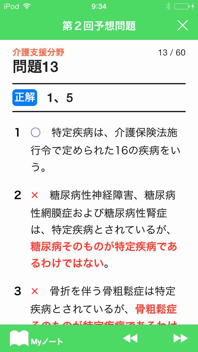 ケアマネジャー実戦予想問題'14(晶文社)アプリ版のおすすめ画像3