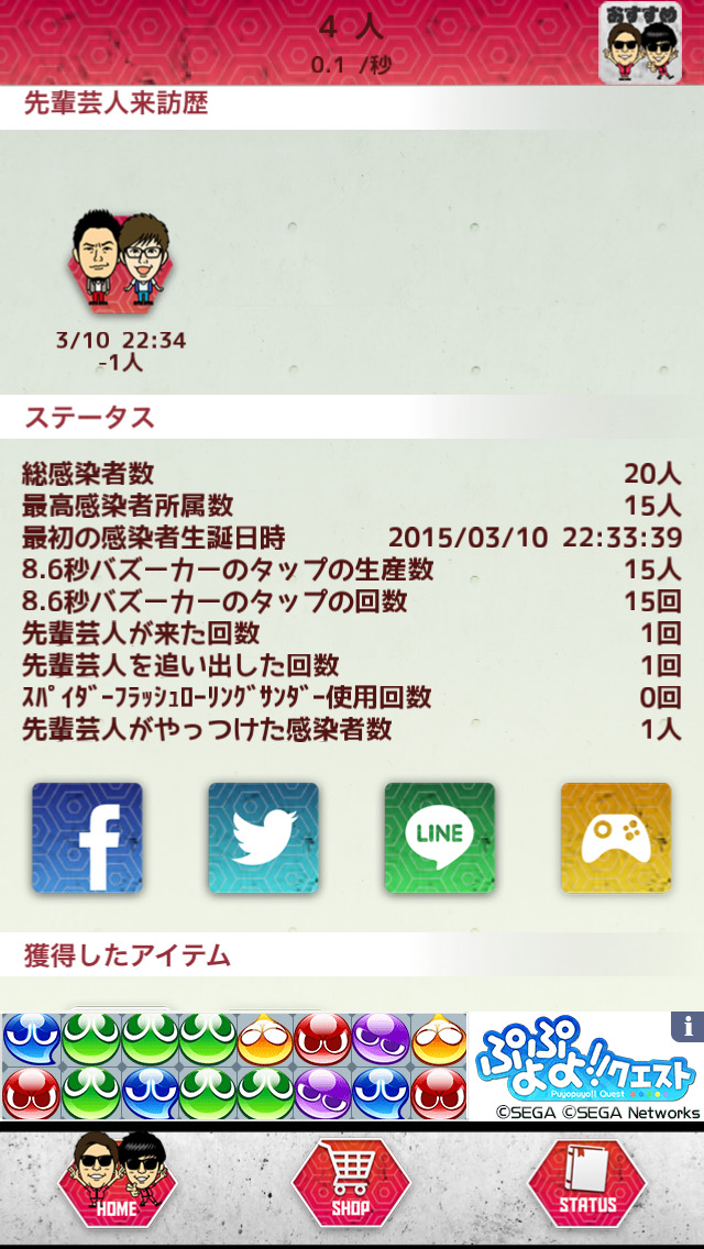 http://a2.mzstatic.com/jp/r30/Purple5/v4/ad/f7/77/adf7772a-fbe7-0648-e25a-cb8d01007c3e/screen1136x1136.jpeg