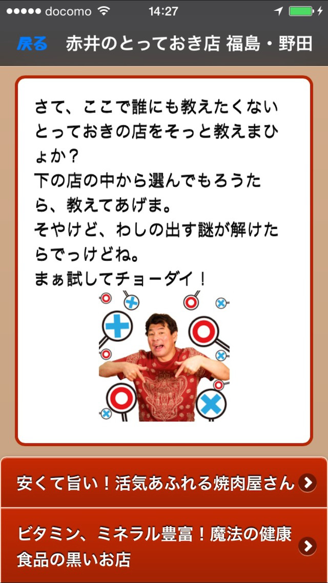 http://a2.mzstatic.com/jp/r30/Purple5/v4/af/77/f3/af77f3f9-077a-8963-94e3-7ab50281354c/screen1136x1136.jpeg