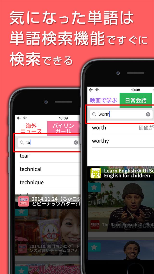 【完全無料】スピードラーニング for iPhone ~毎日5分聞くだけで英語を完全マスター~のおすすめ画像2