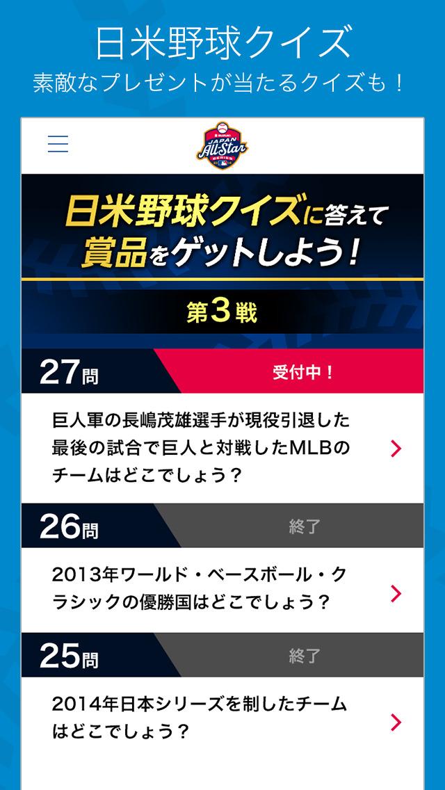 2014 SUZUKI 日米野球公式アプリのおすすめ画像5