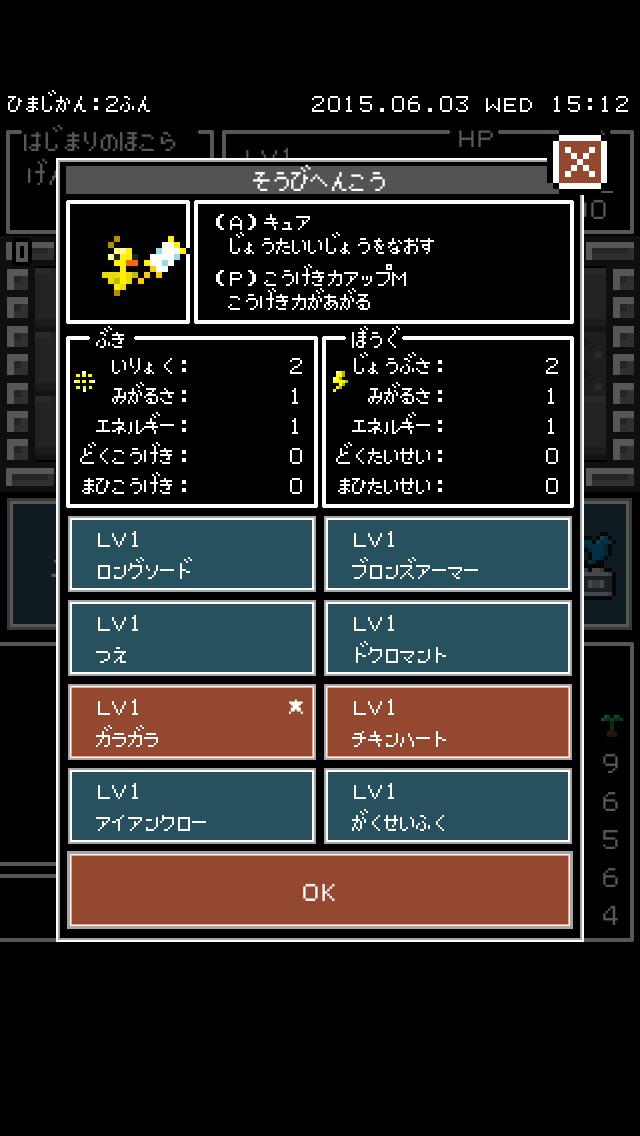 ひまつぶダンジョン screenshot1