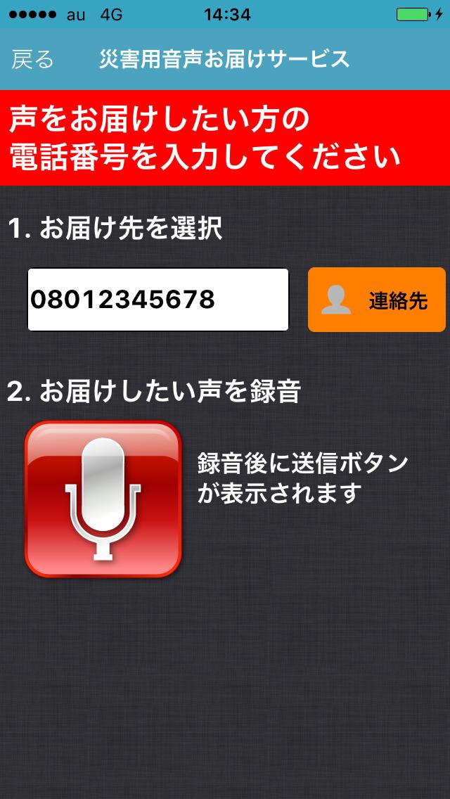 http://a2.mzstatic.com/jp/r30/Purple5/v4/ca/c7/df/cac7df0a-9e6f-e001-e0c3-b4dc66334f09/screen1136x1136.jpeg