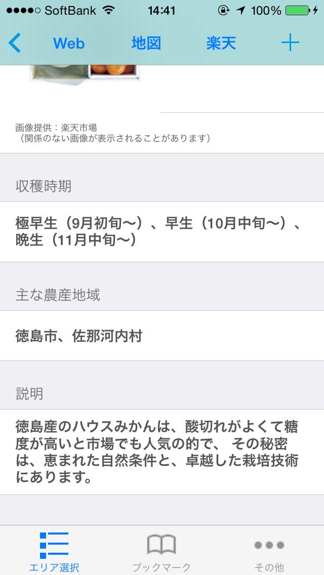 http://a2.mzstatic.com/jp/r30/Purple5/v4/d1/eb/49/d1eb4911-8172-bb9b-a0e1-cee95bd95866/screen1136x1136.jpeg