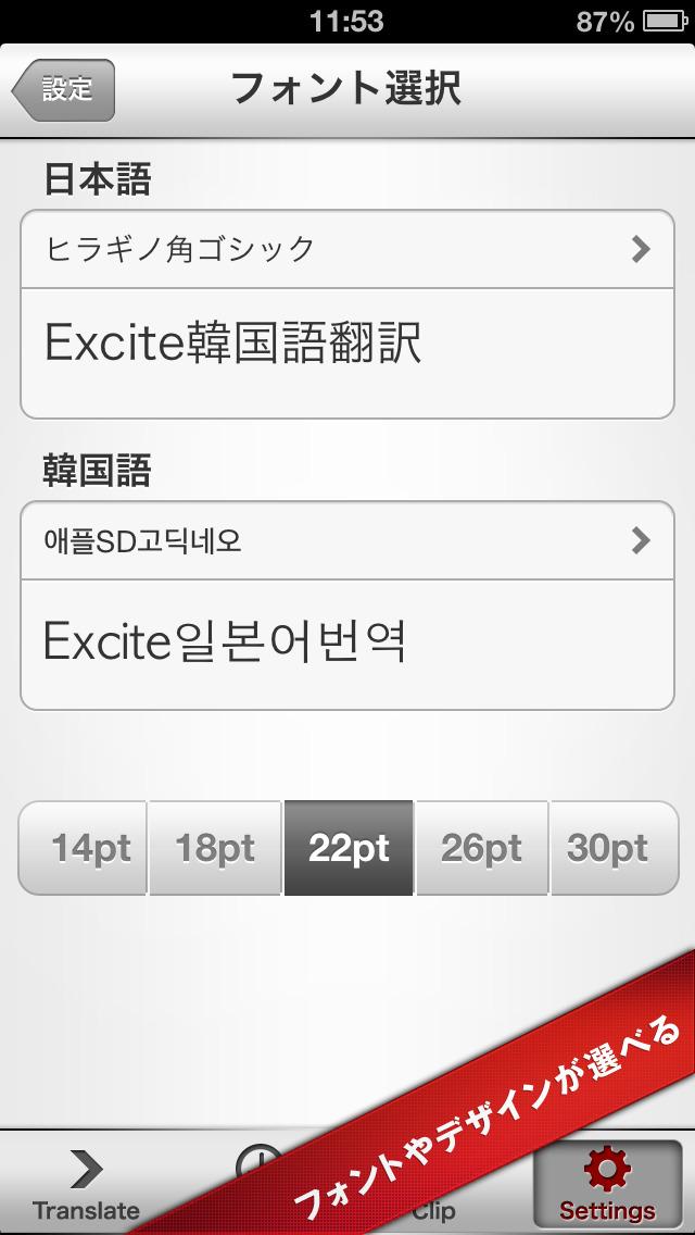 エキサイト韓国語翻訳のおすすめ画像5
