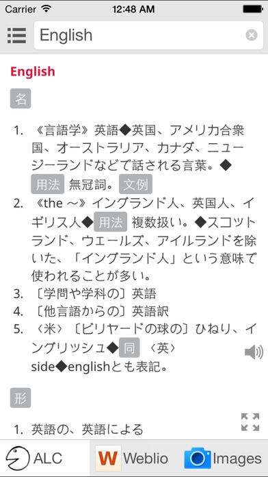 All英語辞書 - English Japanese Dictionaries Screenshot