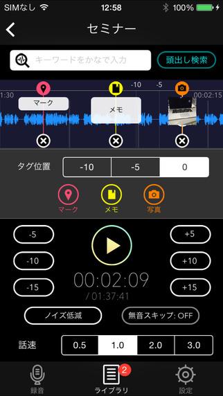 キーワード頭出し ボイスレコーダー screenshot1