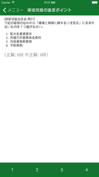 http://a2.mzstatic.com/jp/r30/Purple5/v4/ea/d8/2c/ead82ce3-f441-82a8-5b2a-9b79d7c8ec52/screen696x696.jpeg