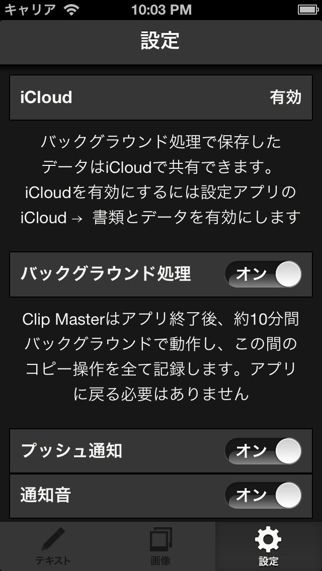 クリップボード管理 (Clip Master) screenshot1