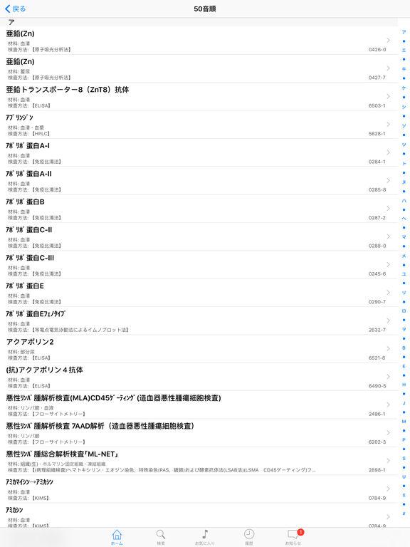 http://a2.mzstatic.com/jp/r30/Purple60/v4/12/e5/2b/12e52bcb-11c6-174d-d0e7-516db9b6790c/sc1024x768.jpeg