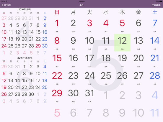 http://a2.mzstatic.com/jp/r30/Purple60/v4/c5/77/1c/c5771cda-20cc-3622-ee54-f874efa37056/sc552x414.jpeg