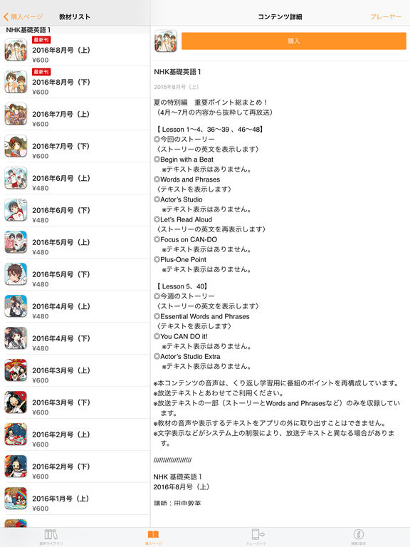 語学プレーヤー〈NHK出版〉 Screenshot