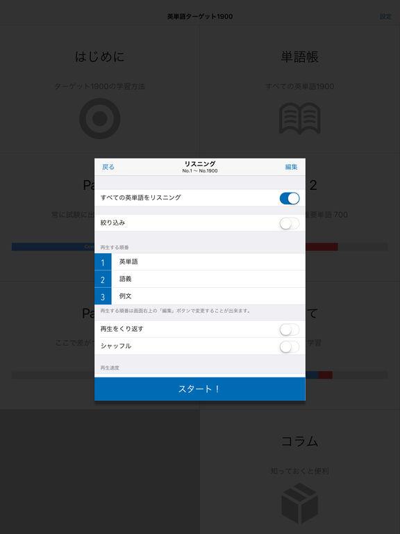 英単語ターゲット1900(5訂版) Screenshot