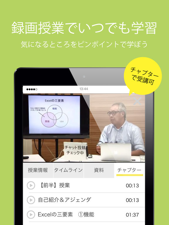 Schoo - Web業界で働くためのオンライン動画学習アプリ Screenshot