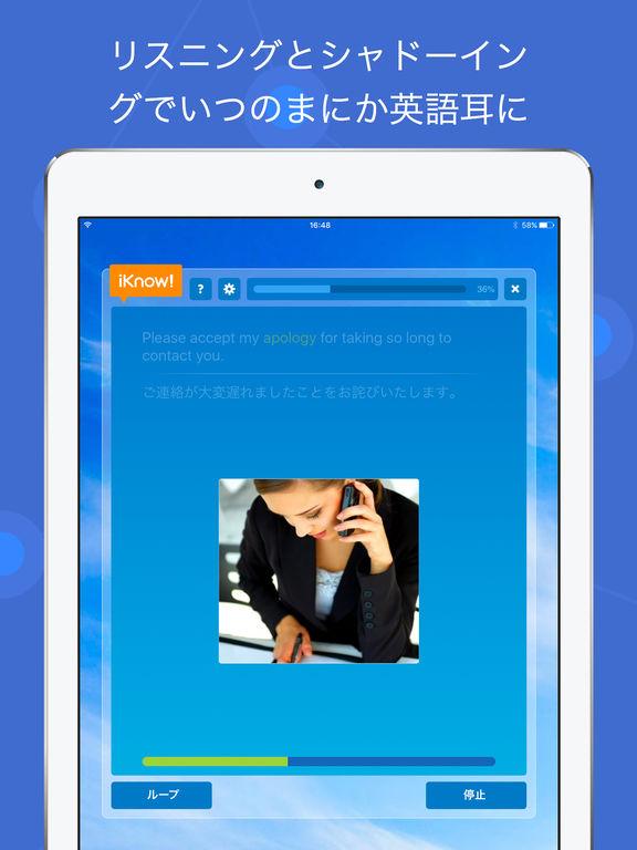 身につく英語学習 iKnow! 脳科学に基づいて英単語からリスニングまで Screenshot