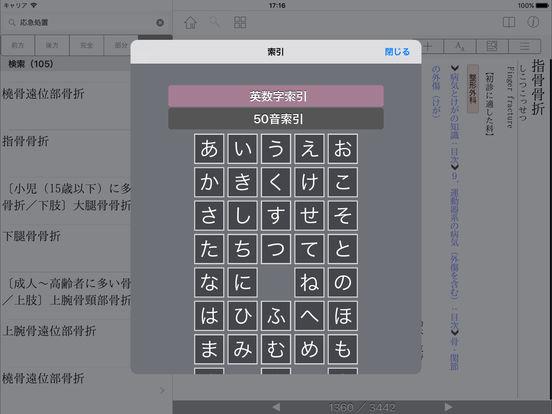http://a2.mzstatic.com/jp/r30/Purple62/v4/e7/f4/92/e7f49223-0411-70af-6538-05db3cbad63c/sc552x414.jpeg