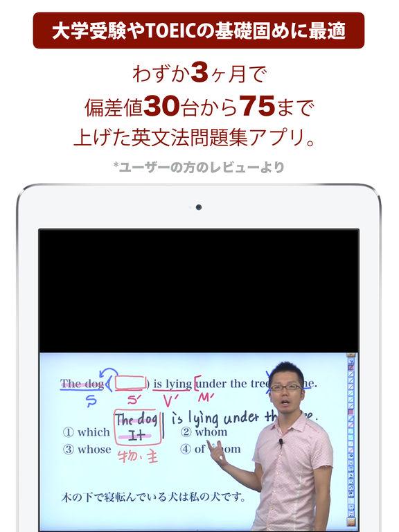 動画英文法2700 Screenshot