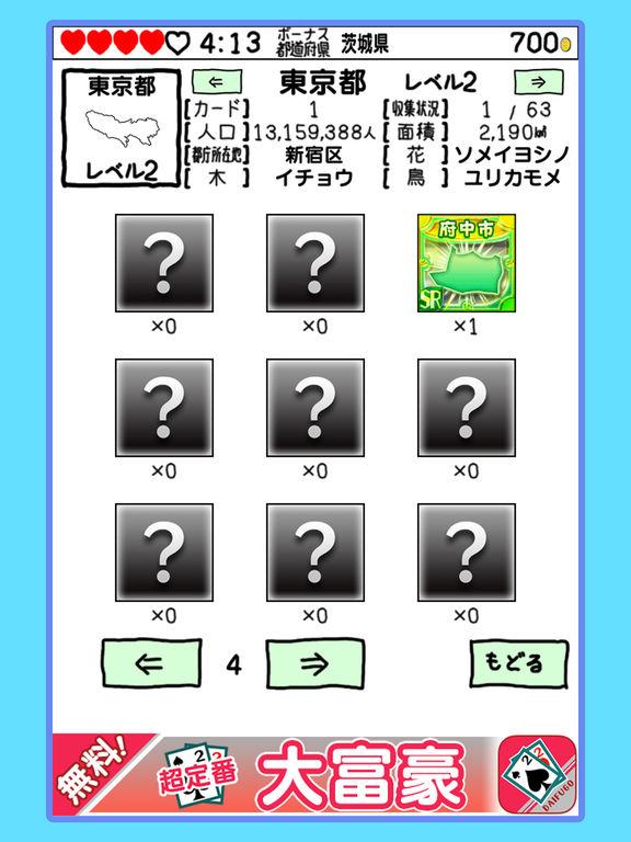 にほんめぐり -すごろくで都道府県市区町村カード収集-の画像一覧