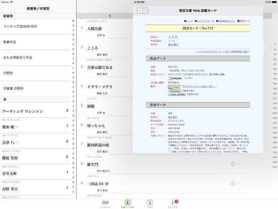 http://a2.mzstatic.com/jp/r30/Purple69/v4/c0/73/55/c0735533-4bf9-9845-ccca-29b566c3478b/sc552x414.jpeg