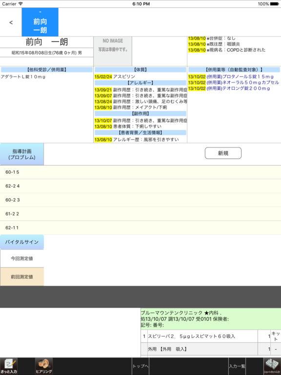 http://a2.mzstatic.com/jp/r30/Purple71/v4/58/5f/d0/585fd0fe-2094-642f-e9f4-b696dcc1e814/sc1024x768.jpeg