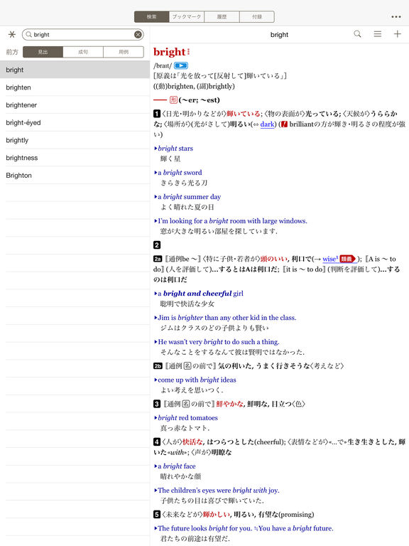 ウィズダム英和・和英辞典 2 Screenshot