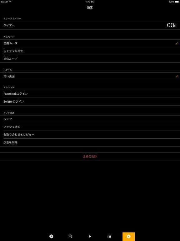 http://a2.mzstatic.com/jp/r30/Purple71/v4/6d/55/c4/6d55c4be-9006-2f83-974a-bda32d6c364d/sc1024x768.jpeg