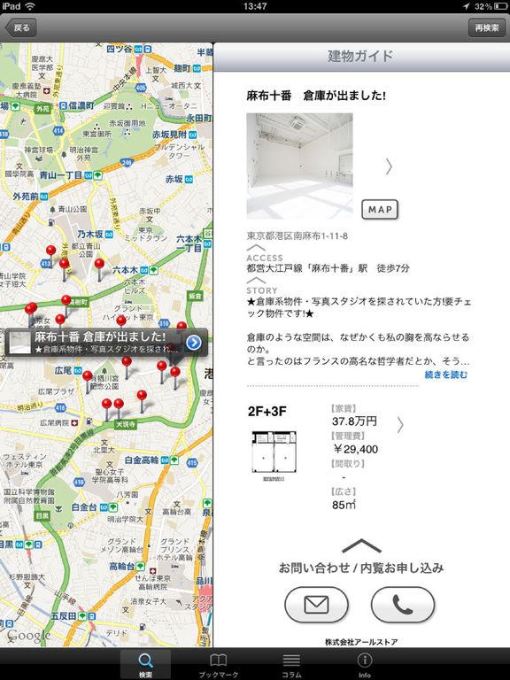 http://a2.mzstatic.com/jp/r30/Purple71/v4/81/f8/e6/81f8e61c-d588-a4f6-1fef-478450cf607c/sc1024x768.jpeg