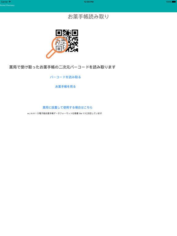 http://a2.mzstatic.com/jp/r30/Purple71/v4/89/b5/fd/89b5fd0f-b78e-9e06-58ff-a05550a8b4f2/sc1024x768.jpeg