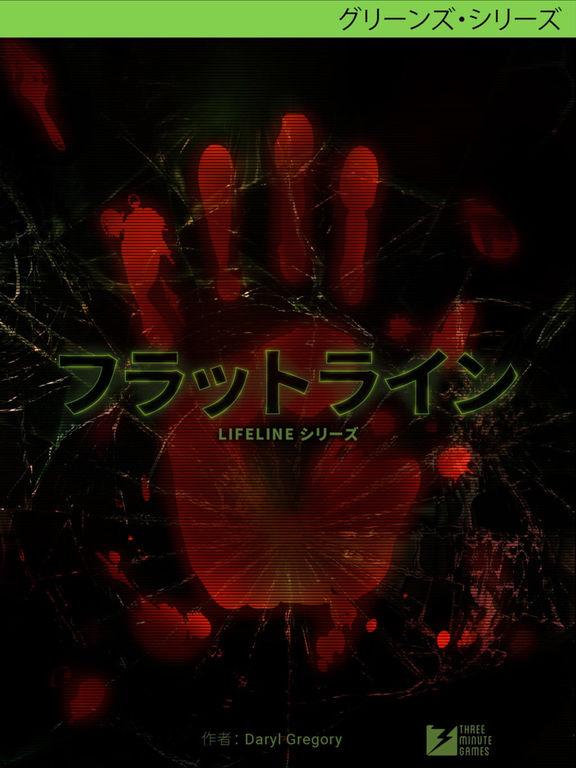 Lifeline: Flatline